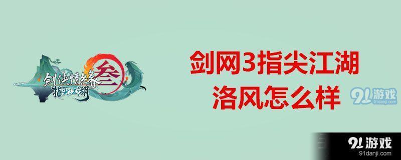 剑网3指尖江湖洛风厉不厉害 洛风技能介绍