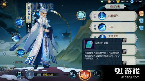 游戏攻略正文剑网3纯阳纯阳李忘生是指尖萤火的角色,江湖门派的之攻略息门派图片