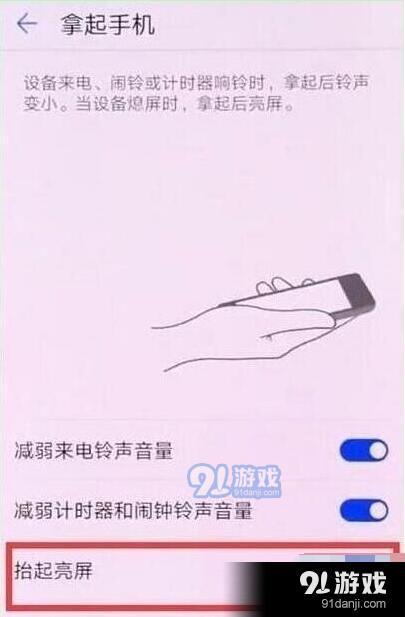 华为nova5pro怎么设置抬手亮屏?