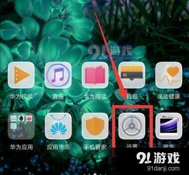 华为nova5pro怎么设置熄屏时钟?