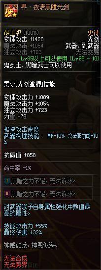 《DNF》95剑帝夜语黑瞳武器选择