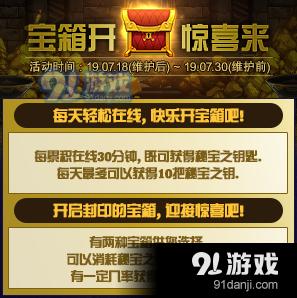 2019dnf7.18活动有哪些 7月18日全活动内容以及玩法详解