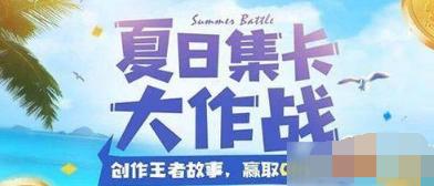 《新世纪娱乐》夏日集卡大作战活动怎么样 活动玩法及规则说明
