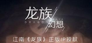 龙族幻想不删档时间定档 龙族幻想7月18日开服时间