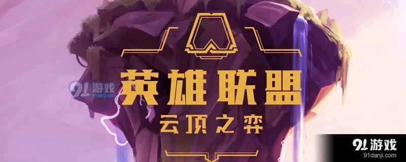 云顶之弈帝国骑阵容怎么搭配 帝国骑阵容搭配技巧