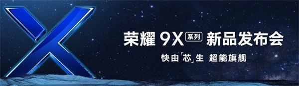 荣耀9X系列新品发布会什么时候开始 新品发布会直播开始时间介绍