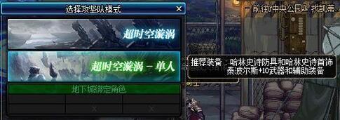 DNF单人漩涡角色有哪些能玩 单人漩涡绑定角色数量一览