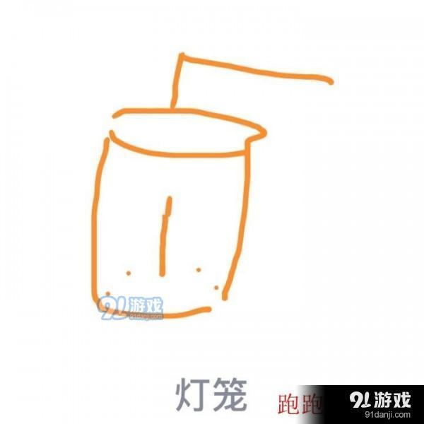 qq画图红包灯笼怎么画才对 灯笼正确画法图分享