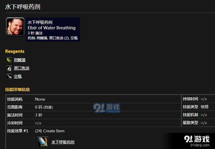魔兽世界怀旧服水下呼吸药剂配方介绍 怀旧服水下呼吸药剂配方材料一览