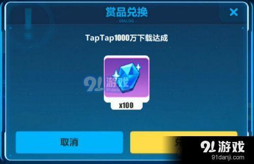 崩坏3TAPTAP1000万下载达成水晶兑换码是什么 TAPTAP1000万下载达成水晶兑换码分享