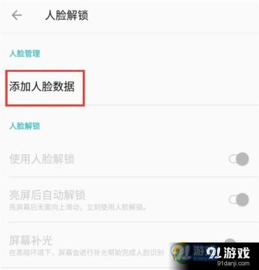 一加7T手机开启面部解锁方法教程_52z.com