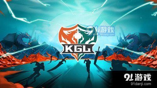 新世纪娱乐KGL是什么意思 新世纪娱乐KGL比赛什么时候开始