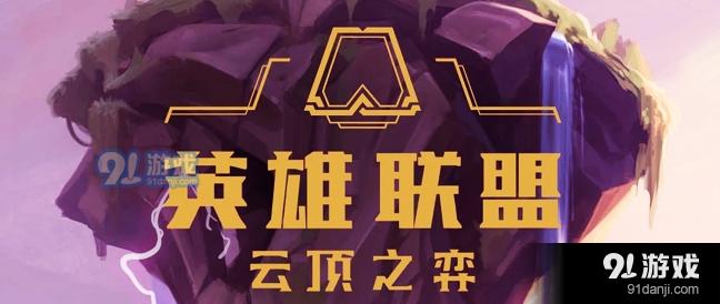 lol云顶之弈3剧毒6极地掠食者阵容玩法攻略_52z.com