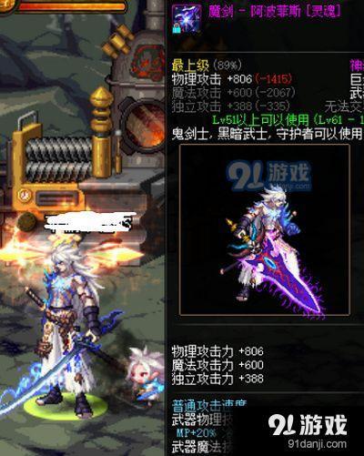 dnf魄之剑外观怎么样 金秋武器装扮魄之剑外观预览