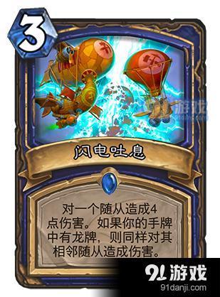 炉石传说巨龙降临新卡闪电吐息怎么样
