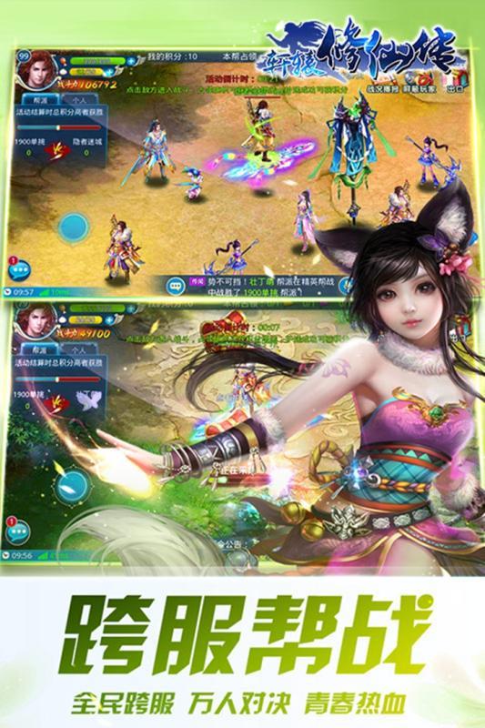 轩辕修仙传HD