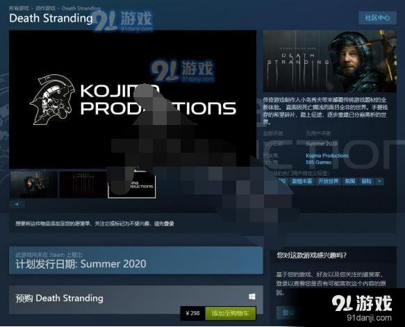 死亡搁浅pc版价格是多少?游戏价格介绍