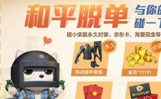 《和平精英》手游特战装甲套装怎么获得 和平精英特战装甲套装获取攻略
