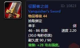《魔兽世界怀旧服》征服者之剑获得攻略