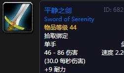 《魔兽世界怀旧服》平静之剑怎么获得 平静之剑获取途径详览