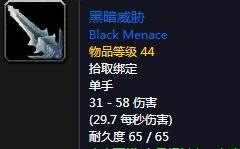 《魔兽世界怀旧服》黑暗威胁怎么获得 黑暗威胁获取途径详览