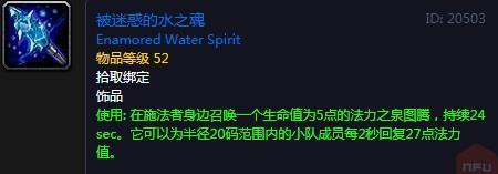 《魔兽世界怀旧服》被迷惑的水之魂怎么获得 被迷惑的水之魂获取途径详览