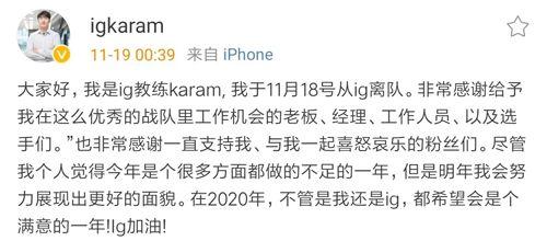 iG教练Karam离队原因是什么 iG教练Karam离队详情一览