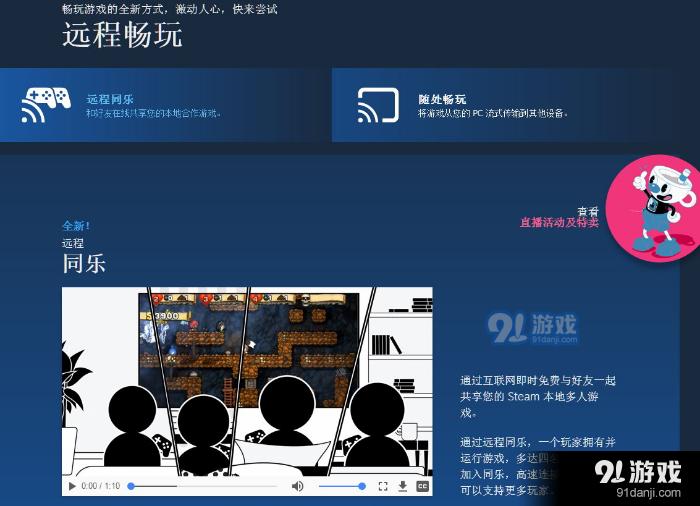 Steam远程同乐功能已上线