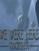我们一起在这里