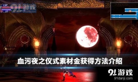 《血污夜之仪式》素材金获得方法