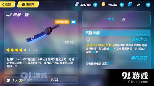 《崩坏3》八重霞武器选择攻略