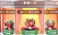 2019新世纪娱乐圣诞礼盒多少钱 2019新世纪娱乐圣诞礼盒价格一览