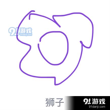 QQ红包狮子图案怎么画 狮子图案简笔画详解指南