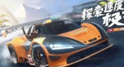 跑跑卡丁车手游迈凯伦GT3如何获得 跑跑卡丁车手游迈凯伦GT3获取方式一览