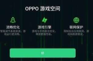 OPPOReno3如何开启游戏免打扰 OPPOReno3开启游戏免打扰步骤详解