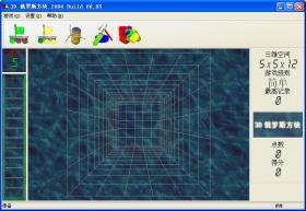3D俄罗斯方块 2004