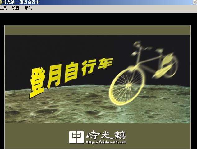 登月自行车之游戏版