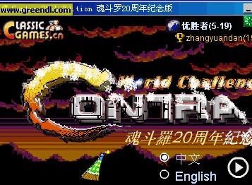 魂斗罗 V5.1 20周年纪念版