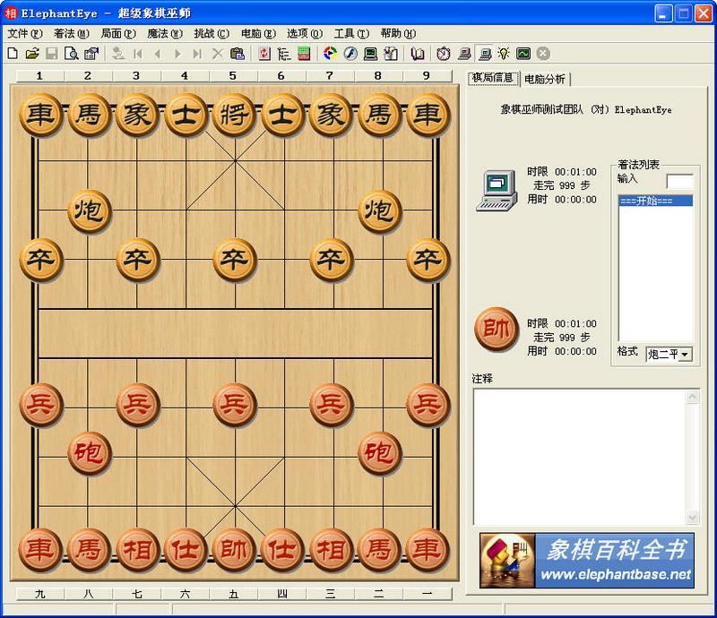 象棋巫师 V3.86 简体版
