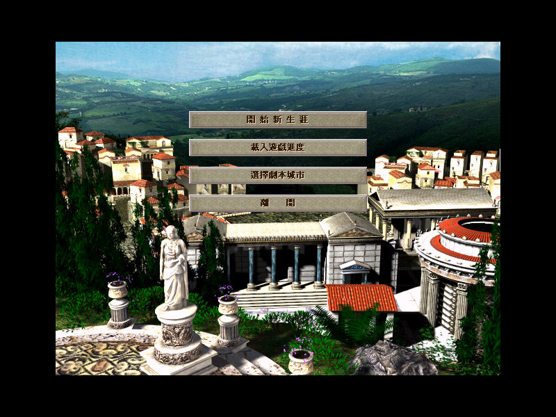 凯撒大帝3