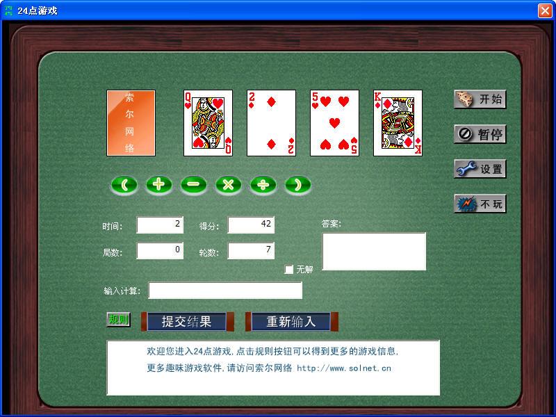 24点纸牌游戏 V1.0
