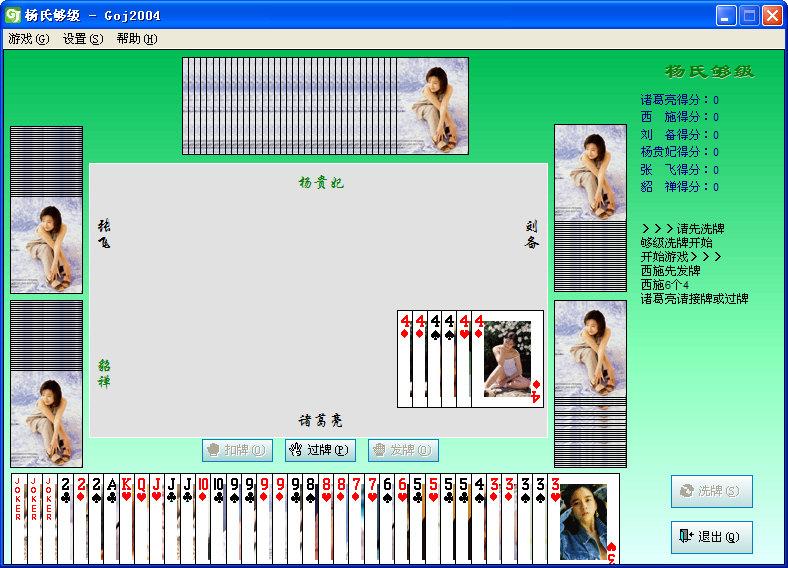 杨氏够级 2004