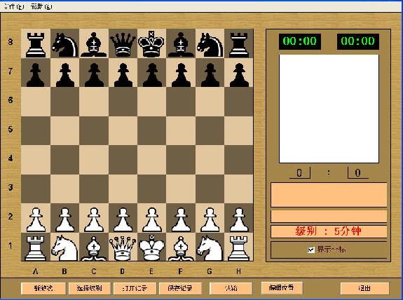 风云谷国际象棋大师2.60图片