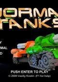 标准坦克大战