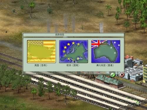 模拟运输:开拓澳洲