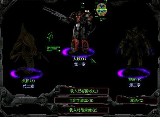 星际争霸1.08中文版下载_星际争霸1.08官方版
