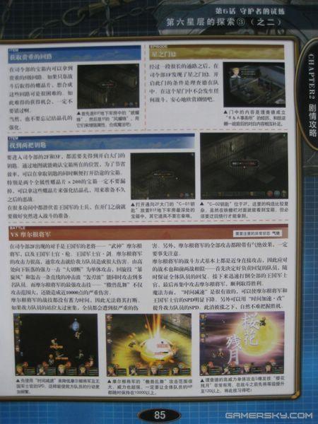 攻略官方空之轨迹3rd》攻略传说本扫描图2_手游东邪西毒英雄图片