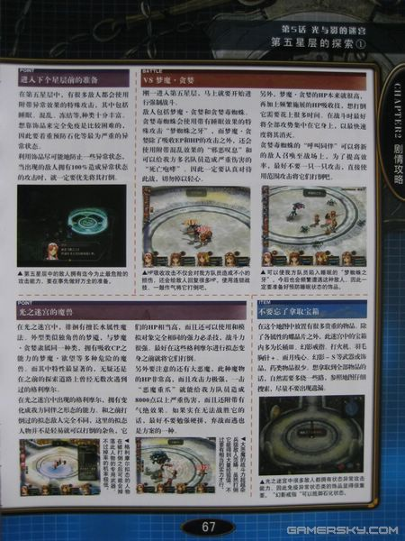 官方英雄空之轨迹3rd》攻略攻略本扫描图2_剑网3升级铸造传说图片
