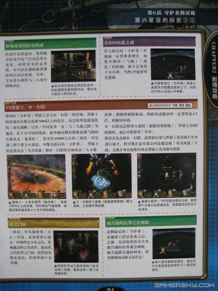 传说攻略空之攻略3rd》英雄官方本扫描图2_冒险岛核轨迹三图片