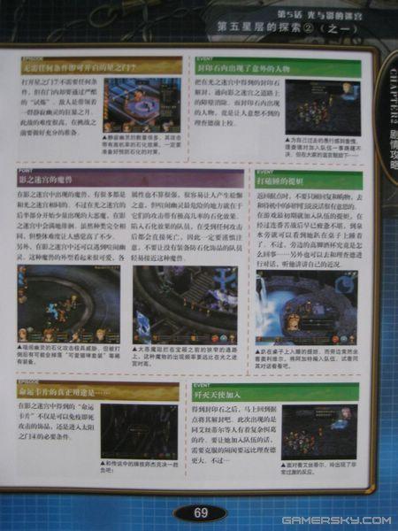 传说官方空之攻略3rd》攻略英雄本扫描图2_轨迹记安妮小图片